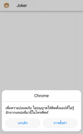 img4android step 034
